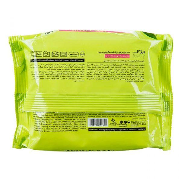 دستمال مرطوب بیول مخصوص پوست های چرب بسته 20 برگی