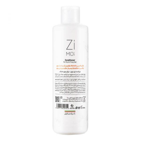 نرم کننده مو خشک و وز زی موی حجم 250 میلی لیتر