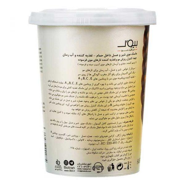 ماسک مو تغذیه کننده و آبرسان بیول حاوی عصاره شیر و عسل حجم 500 میلی لیتر