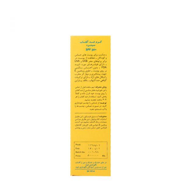 کرم ضد آفتاب مینرال سینره با +SPF30 - بی رنگ