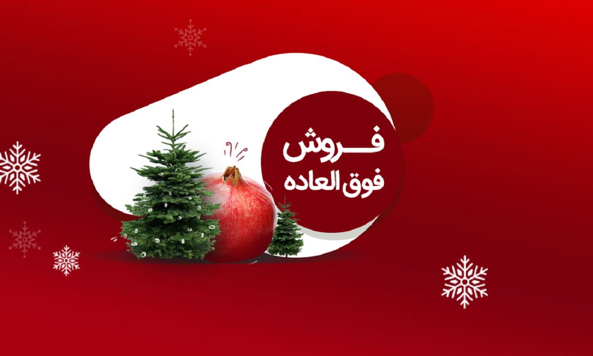 """"""" جشنواره انار تا کاج """" فروشگاه اینترنتی میس و مستر"""