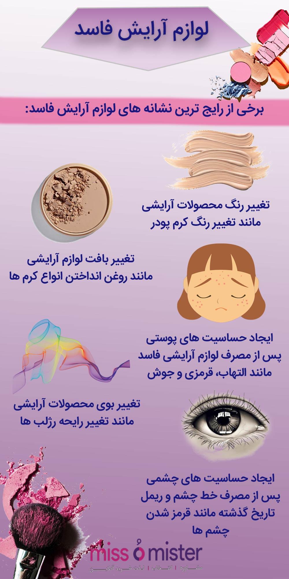راه های تشخیص لوازم آرایش فاسد و تاریخ گذشته – [اینفوگرافیک]