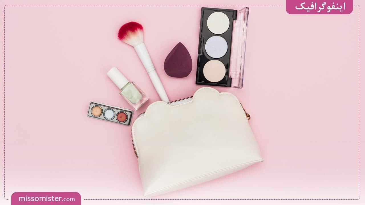 ضروری ترین ابزاری که باید در کیف لوازم آرایش روزانه شما وجود داشته باشند – [اینفوگرافیک]