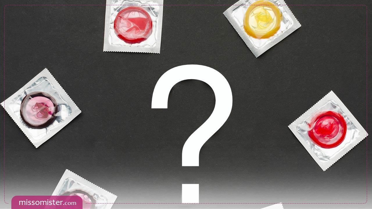 باورهای اشتباه در مورد کاندوم + بررسی حقایق مربوط به آن ها